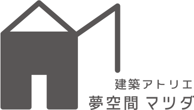 茨城県常総市にある設計事務所 1級建築士事務所 建築アトリエ 夢空間マツダ