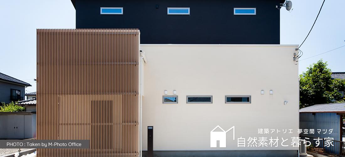 自然素材と暮らす家 建築アトリエ 夢空間マツダ